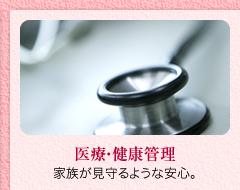 医療・健康管理
